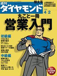 週刊ダイヤモンド 05年4月2日号