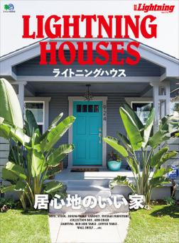 別冊Lightning Vol.172 ライトニングハウス-電子書籍