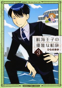 航海王子の優雅な船旅 3巻-電子書籍