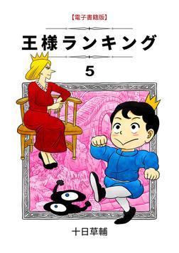 王様ランキング 5-電子書籍
