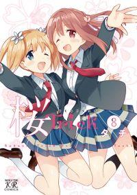 桜Trick 8巻
