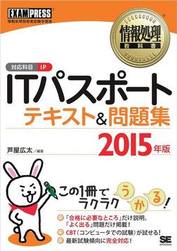 情報処理教科書 ITパスポート テキスト&問題集 2015年版-電子書籍