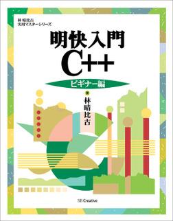 明快入門 C++ ビギナー編-電子書籍