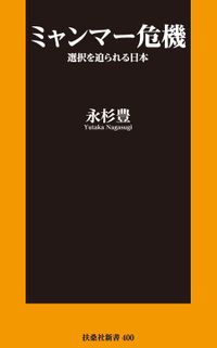 ミャンマー危機 選択を迫られる日本【電子特別版】