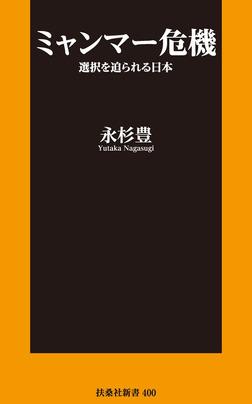 ミャンマー危機 選択を迫られる日本【電子特別版】-電子書籍