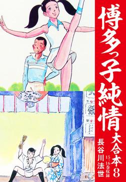 博多っ子純情 大合本 8-電子書籍