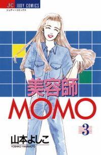 美容師MOMO(3)