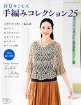 春夏*ミセス 手編みコレクション25