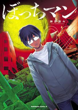 ぼっちマン(2)-電子書籍