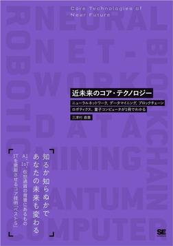 近未来のコア・テクノロジー ニューラルネットワーク、データマイニング、ブロックチェーン、ロボティクス、量子コンピュータが1冊でわかる-電子書籍