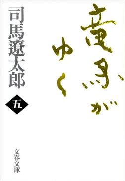 竜馬がゆく(五)-電子書籍