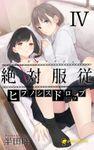 【4巻】絶対服従-ヒプノシスドロップ-(フルカラー)