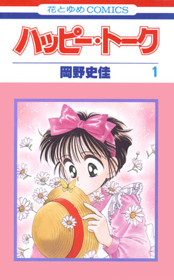 ハッピー・トーク 1巻-電子書籍