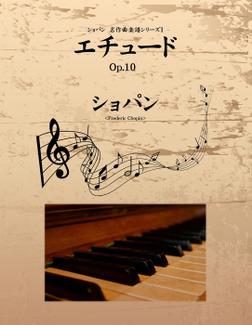 ショパン 名作曲楽譜シリーズ1 エチュード Op.10-電子書籍