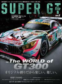 AUTOSPORT特別編集 SUPER GT FILE Ver.6