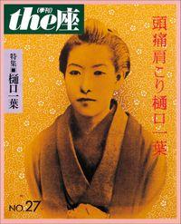 the座 27号 頭痛肩こり樋口一葉(1994)
