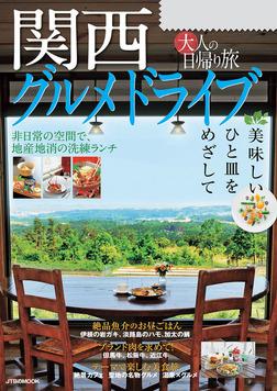 大人の日帰り旅 関西 グルメドライブ-電子書籍