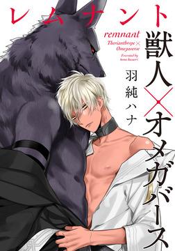 レムナント―獣人オメガバース― (8)-電子書籍