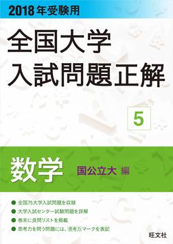 2018年受験用 全国大学入試問題正解 数学(国公立大編)-電子書籍