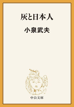 灰と日本人-電子書籍
