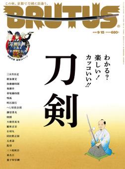 BRUTUS(ブルータス) 2018年 9月15日号 No.877 [わかる?楽しい!カッコいい!!「刀剣」]-電子書籍