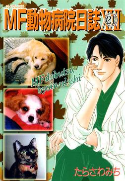 MF動物病院日誌 / 21-電子書籍