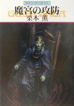 グイン・サーガ91 魔宮の攻防-電子書籍