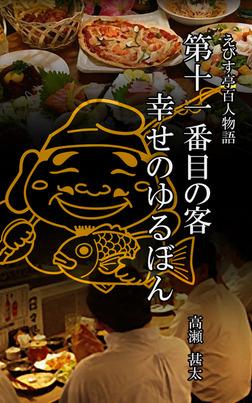 えびす亭百人物語 第十一番目の客 幸せのゆるぼん-電子書籍