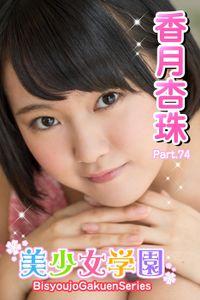 美少女学園 香月杏珠 Part.74