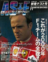 AS+F(アズエフ)2000 新春テスト号