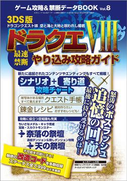 ゲーム攻略&禁断データBOOK vol.8-電子書籍
