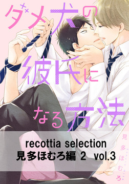 recottia selection 見多ほむろ編2 vol.3-電子書籍