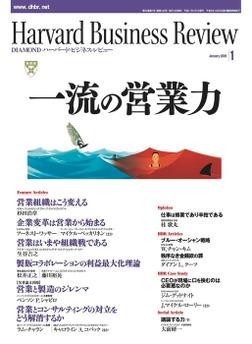 DIAMONDハーバード・ビジネス・レビュー 05年1月号-電子書籍