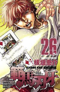 範馬刃牙(26)