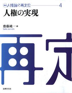 講座 人権論の再定位4 人権の実現-電子書籍