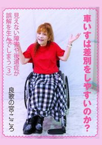 車いすは差別をしやすいのか?~見えない障害や後遺症が誤解を生んでしまう(3)