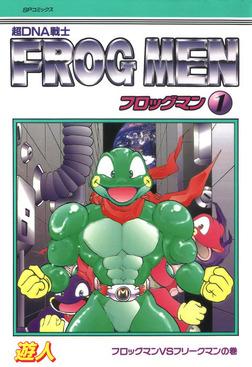フロッグマン (1)-電子書籍