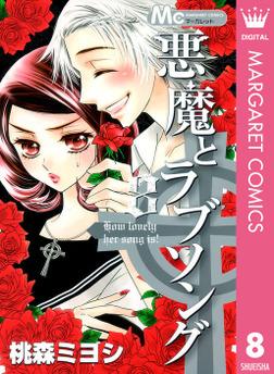 悪魔とラブソング 8-電子書籍