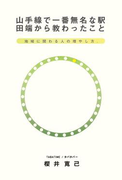 山手線で一番無名な駅 田端から教わったこと-電子書籍