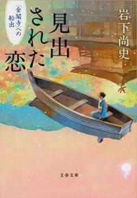 見出された恋 「金閣寺」への船出
