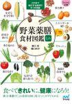 【マイナビ文庫】野菜薬膳 食材図鑑ミニ