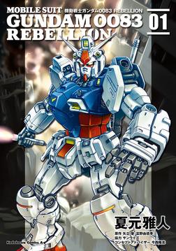 機動戦士ガンダム0083 REBELLION(1)-電子書籍