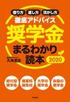 奨学金まるわかり読本 2020