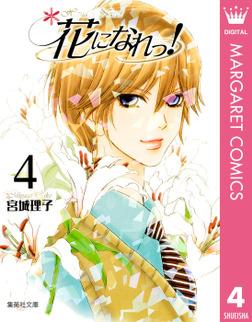花になれっ! 4-電子書籍
