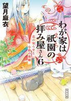 わが家は祇園の拝み屋さん6 花の知らせと小鈴の落雁