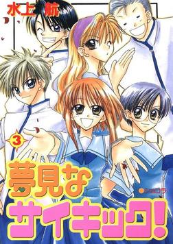 夢見なサイキック!(3)-電子書籍