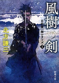 風樹の剣―日向景一郎シリーズ1―(新潮文庫)-電子書籍