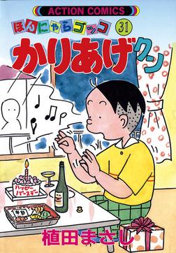 かりあげクン / 31-電子書籍