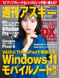 週刊アスキーNo.1358(2021年10月26日発行)