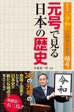 新元号「令和」に秘められた暗号 元号で見る日本の歴史-電子書籍